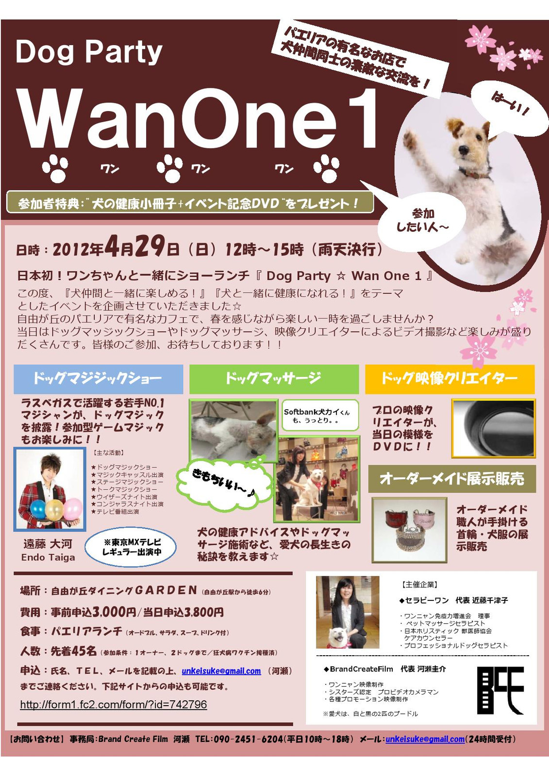 Dogparty_wanone1_vol1pop_2