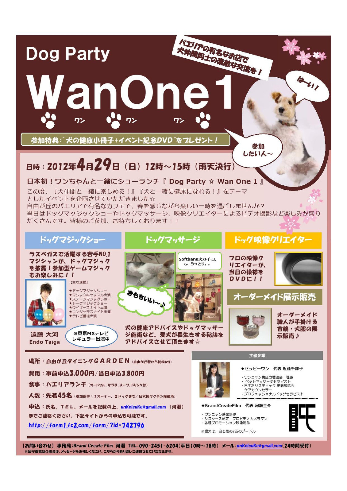 Dogparty_wanone1_vol1_20120429_2