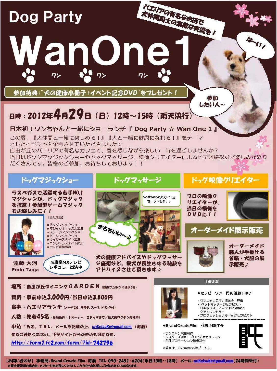 Dogparty_wanone1_vol1_20120429