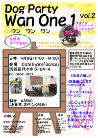 Dogparty_wanone1_vol2